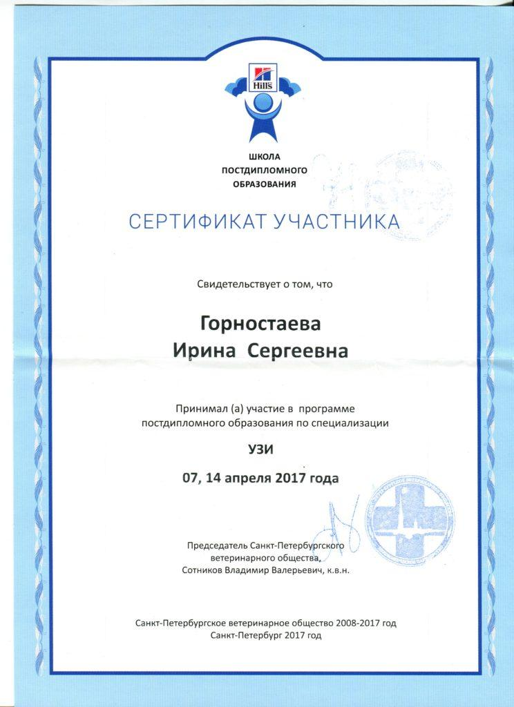 Сертификат УЗИ002